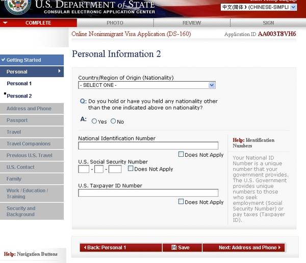 《2017最新美国签证攻略:超详细美国签证流程》