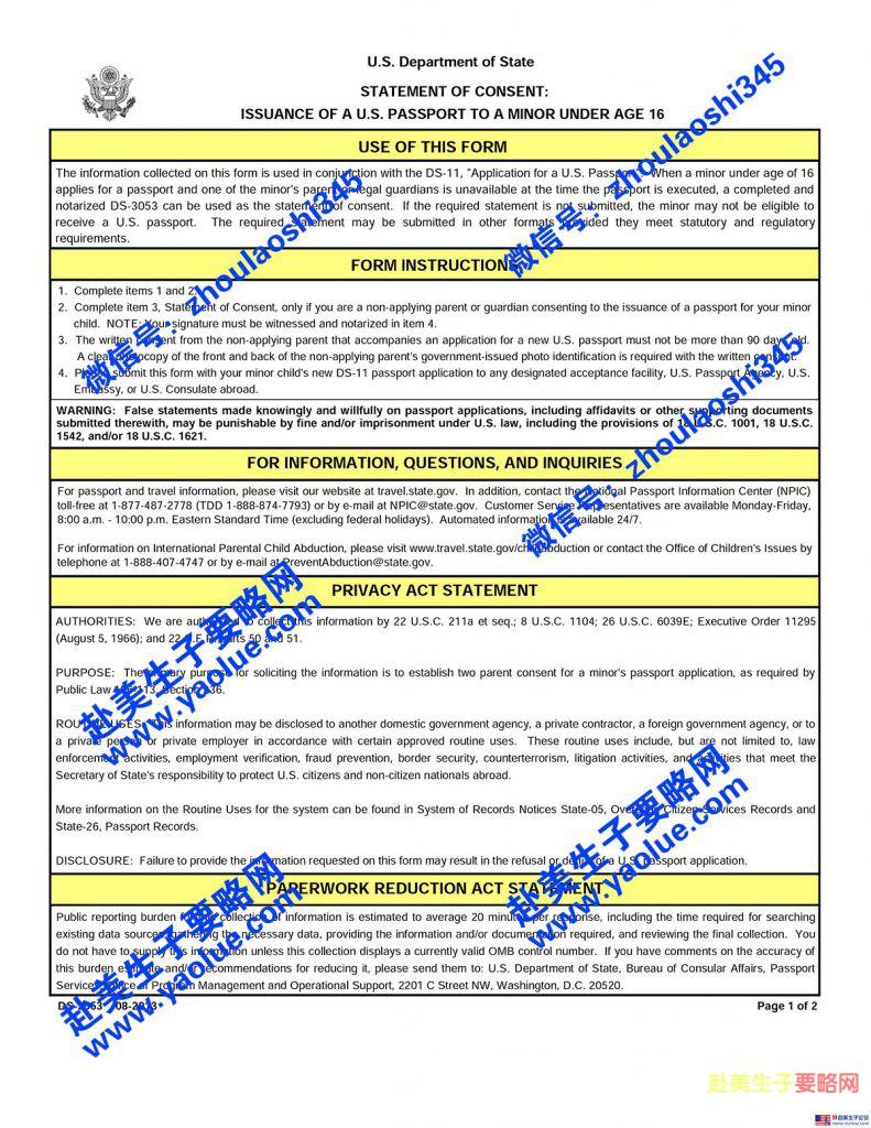 《美宝证件办理ds3053公证电子版下载及表格填写指南(PDF文档下载)》