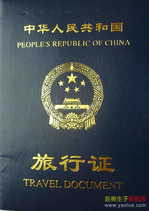 《什么是中国旅行,美宝中国旅行证如何更换,美宝旅行证过期怎么办?》