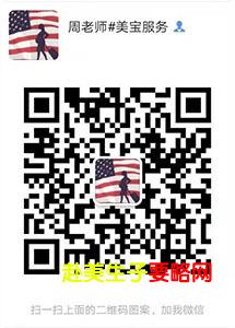 《2017最新美宝更换中国旅行证攻略!》