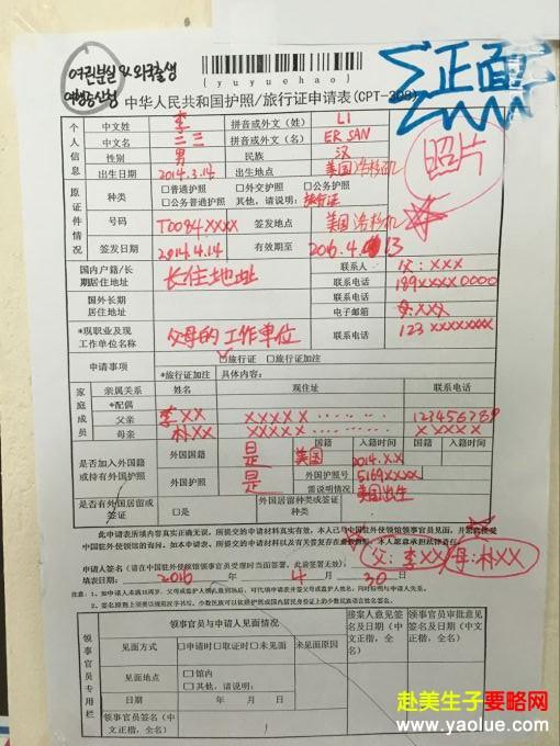 《最新美宝回国香港换旅行证案例分享》