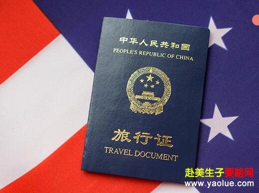 《赴美生子:中国旅行证到底有什么用?一定要办吗?》