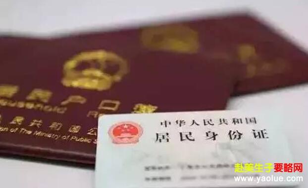 《好消息!深圳地区美宝上户口不用剪角旅行证》