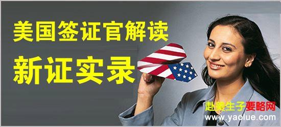 《美国签证官解答十年美国签证新政实录》