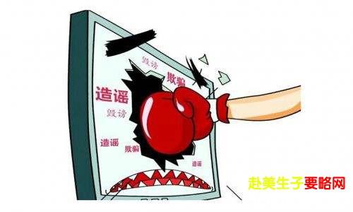 《辟谣:中领馆不让美宝办理中国旅行证?》