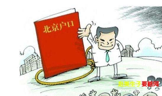 《美宝出生后回国,北京上户口攻略》