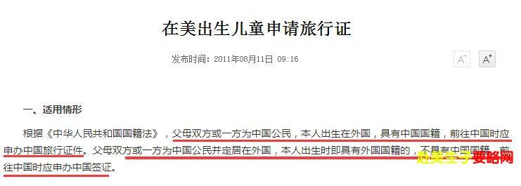 《父母双方或一方有绿卡,宝宝是办中国签证还是中国旅行证?》