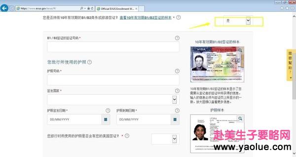 《美国签证更新电子系统EVUS登记攻略》