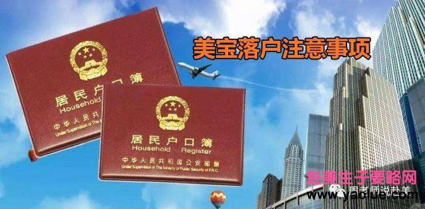 《北京美宝上户口最新政策变动》
