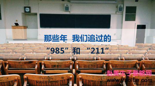 《高考季来了,如何规划美宝读国内985/211高校?》