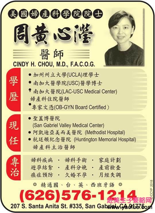 《周黄心滢 Dr. Cindy H. Chou, MD》