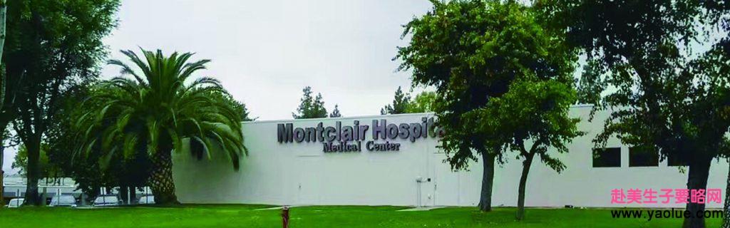 《蒙特克莱尔医院》