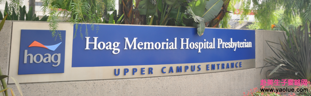 《霍格医院 Hoag Hospital Irvine and Medical Center》