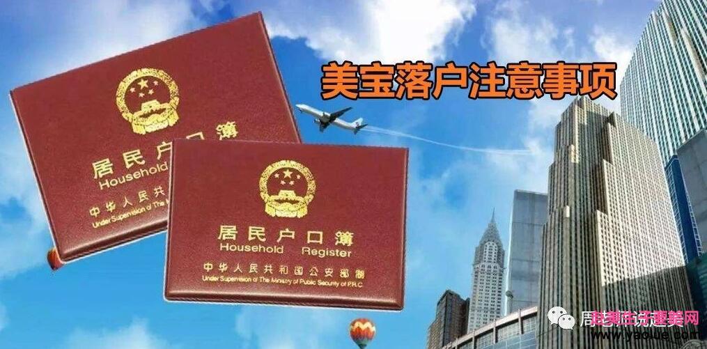 《北京朝阳区美宝上户口最新政策》