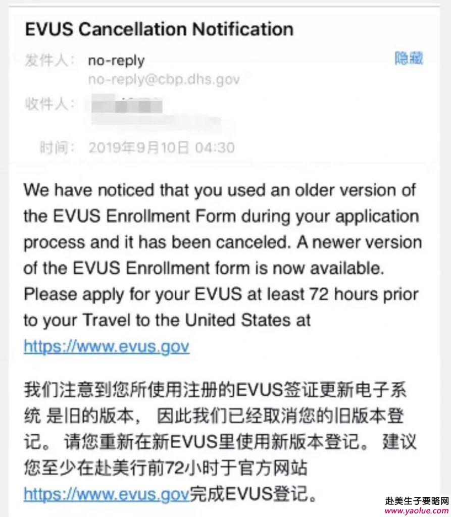 《注意了!9月9日前已登记EVUS更新可能被取消,请重新做登记》