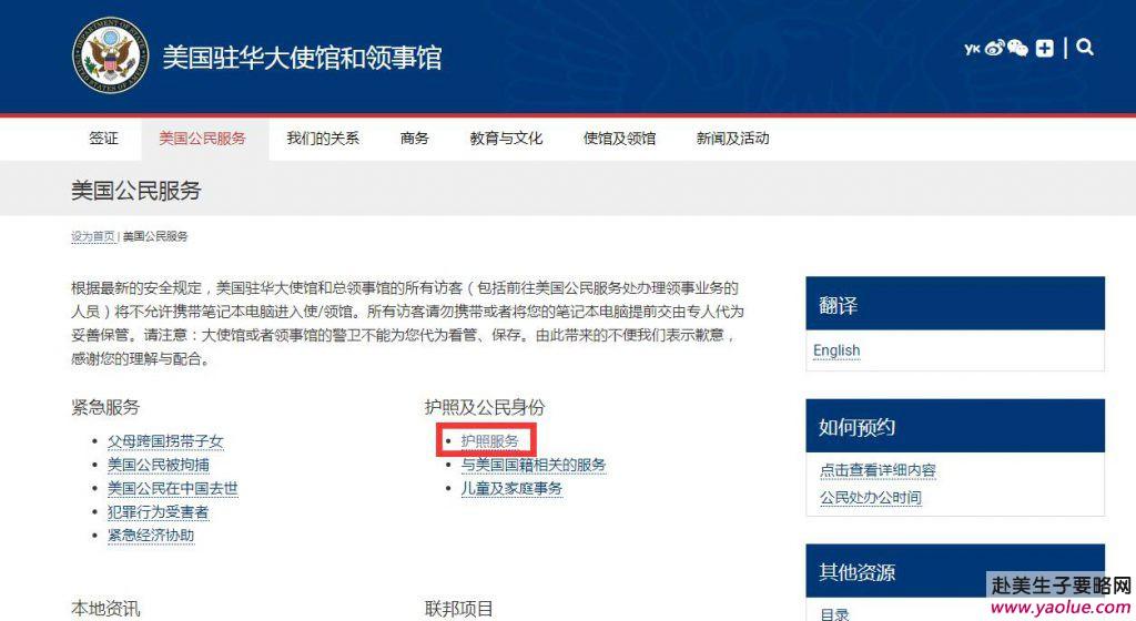 《美宝国内更换护照攻略及具体流程(上海/北京/广州/成都/沈阳)》