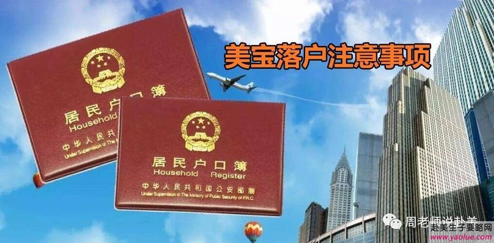 《东莞:2020年美宝上户口最新政策及注意事项》