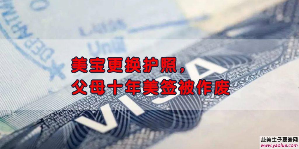 《悲剧了!美宝曼谷更换护照, 父母十年签被作废》
