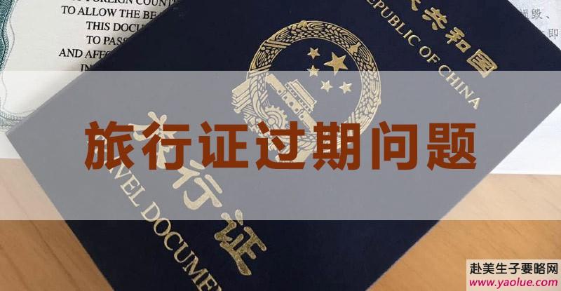 《旅行证过期后更换,如何办理一次性出入境通行证?》
