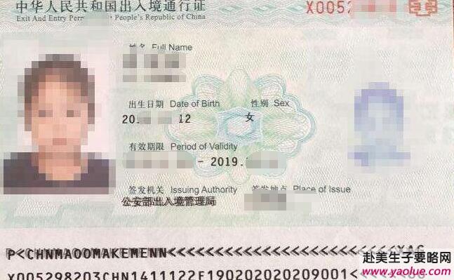 《旅行证过期,没上户口,北京办一次性出入境通行证被拒》