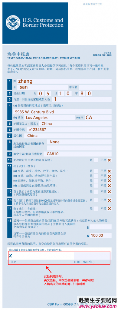 《赴美生子海关申报表(Form 6059B)填写指南》