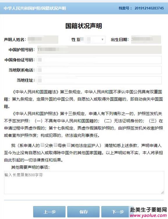 """《美宝更换旅行证,需在线签署""""国籍声明""""》"""