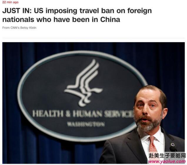 《突发!美国禁止曾到访中国的外国人入境,赴美生子短期内搁浅》