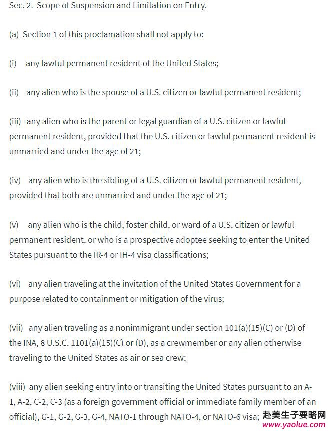 《美国发布禁令后,哪些人不受限制?受限者如何入境美国?》