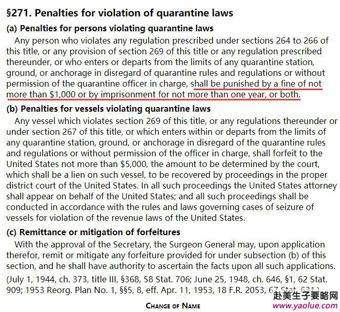《警惕!大陆赴美人员需自我隔离,造成传染可处罚1000美金或1年监禁。》