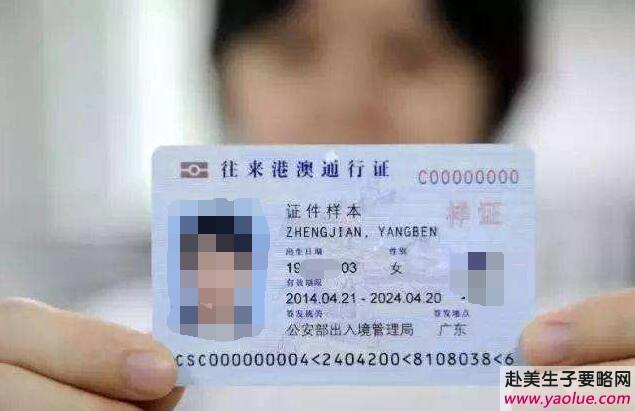 《旅行证过期后更换,需提前准备好的重要材料》