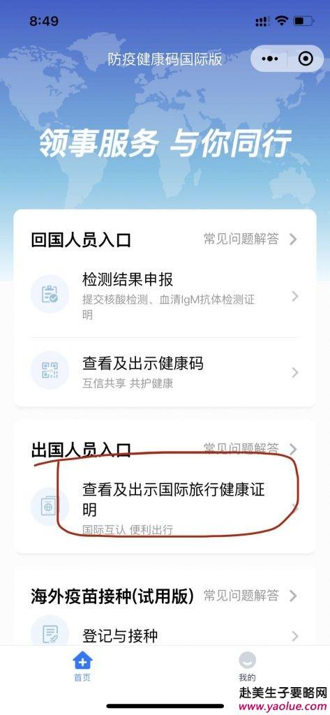 《CDC正式宣布:旅美解禁11月起可入境,中国2款疫苗在列! (附入境新规)》